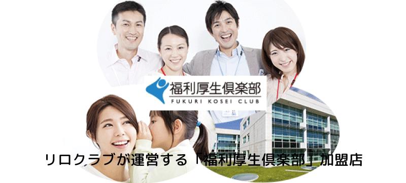 リロクラブ―福利厚生倶楽部 加盟店