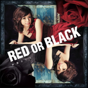 RED OR BLACK/伊藤 さくら