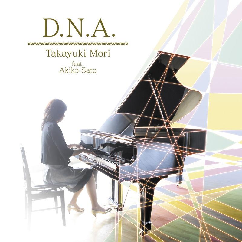 D.N.A./森 隆之feat. 佐藤 晃子