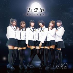 カグヤ/JSO