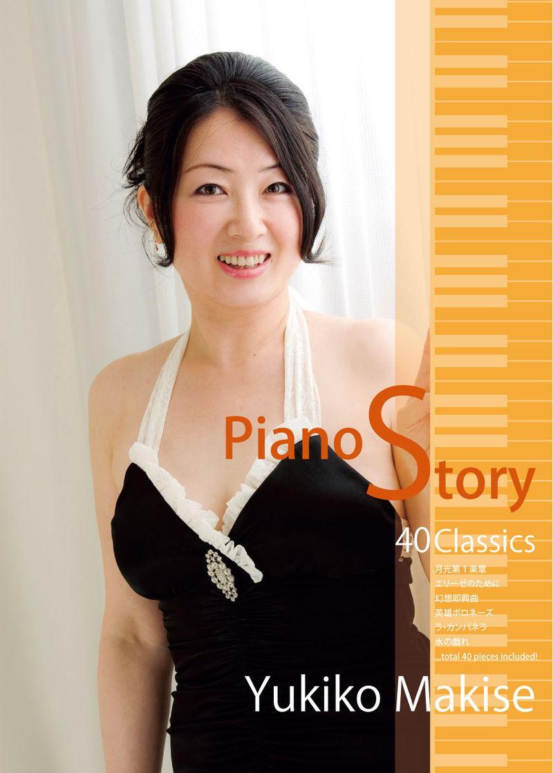 Piano Story/牧瀬 由紀子