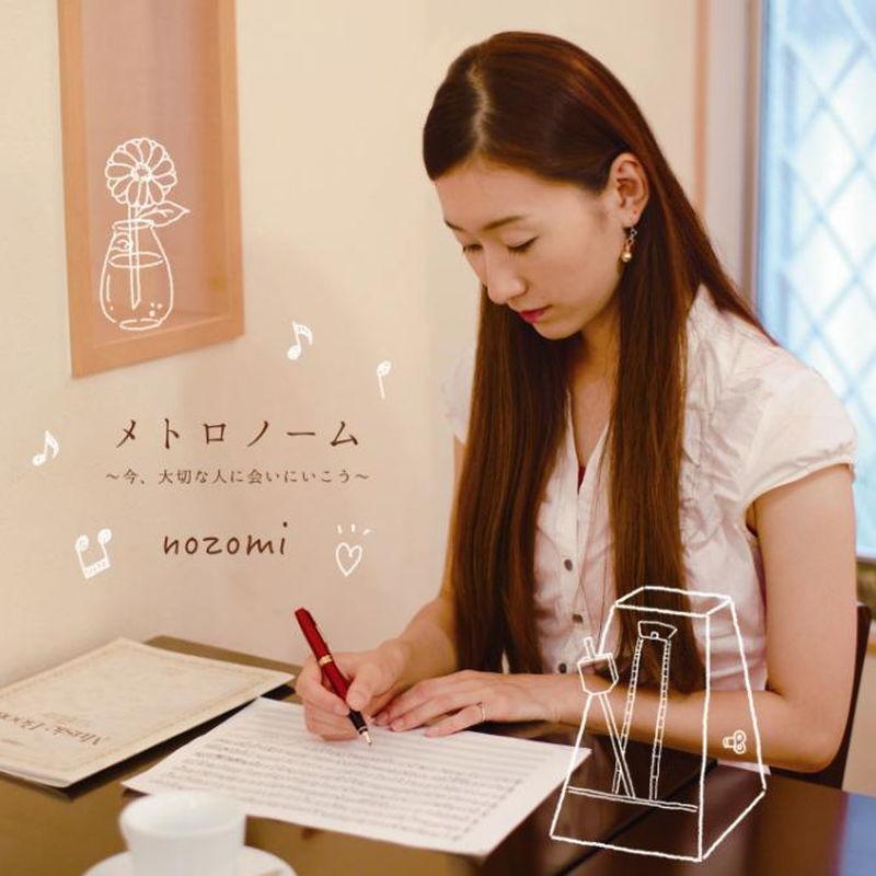 メトロノーム/nozomi