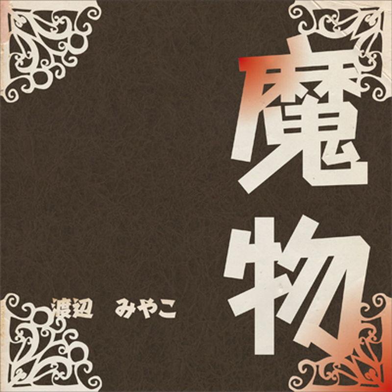 魔物/渡辺みやこ