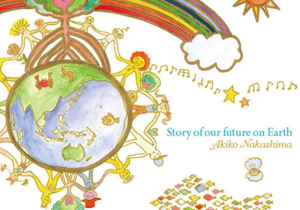 Story of our future on Earth/中嶋 晃子