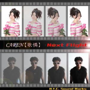 Next Flight/CAREN【歌憐】