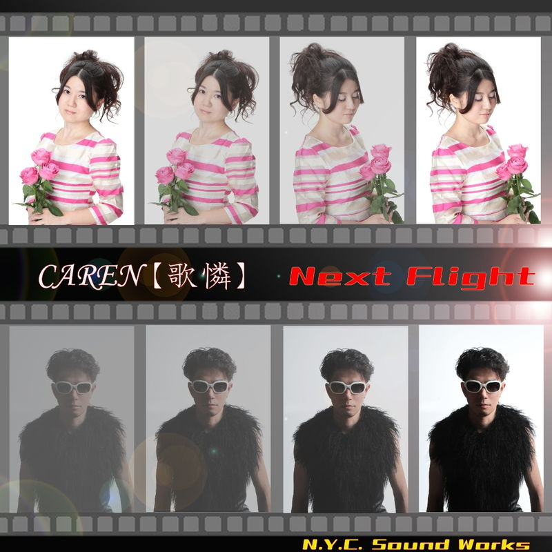 Next Flight/CAREN【歌憐】
