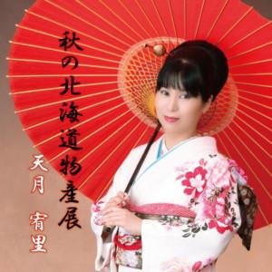 秋の北海道物産展/天月宥里