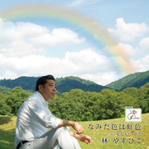 なみだ色は虹色/林やすひこ