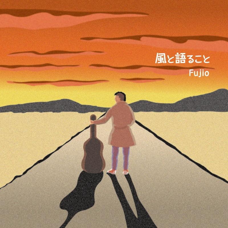 風と語ること/Fujio