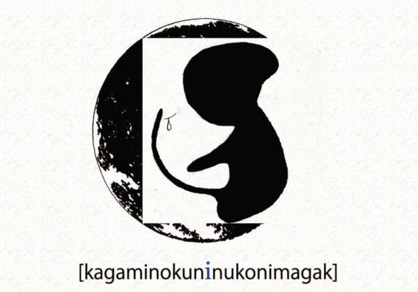 [kagaminokuninukonimagak]/dummy-xD