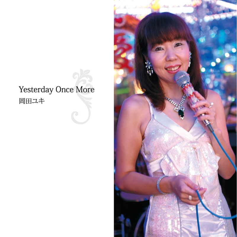 Yesterday Once More/岡田ユキ