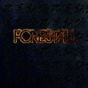 弗莱斯特/FORESTALL
